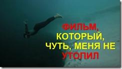 Утопил