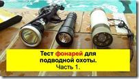 Тест подводных фонарей. Часть 1