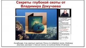Секреты глубокой охоты от Владимира Докучаева 2