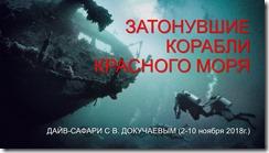 Затонувшие корабли на Красном море 02_11_18
