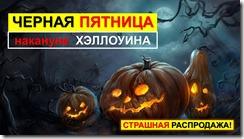 хеллоуин2