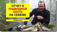 Отчет о разведке на Себежском озере Октябрь 2016