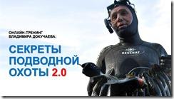 секреты подводной охоты 2_0