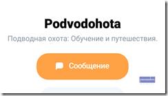 Как_получить_500_рублей_на_первой_покупке_в_Podvodohota_First_Frame