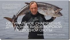 К вебинару по морской охоте