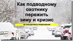 зима и кризис