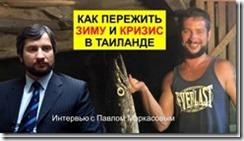 заставка Павел Маркасов_thumb